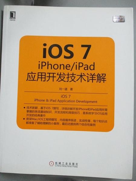 【書寶二手書T8/電腦_EOD】iOS 7-iPhone/iPad應用開發技術詳解_簡體_劉一道