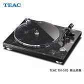 【結帳再折扣+24期0利率】TEAC TN-570 旗艦款 黑膠播放機 類比唱盤 公司貨