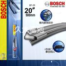 ✚久大電池❚德國 BOSCH AeroFit 進階型全天候 軟骨雨刷 20