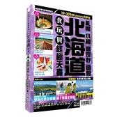 北海道食玩買終極天書2019-20版(札幌小樽富良野函館)