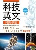 (二手書)科技英文閱讀 & 練習(二版)(20K彩色軟精裝+1MP3+單字書別冊)