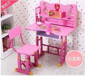 學習桌兒童書桌簡約家用課桌小學生寫字桌椅套裝書櫃組合男孩女孩 YXS優家小鋪