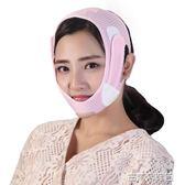 v臉帶 韓國神器V臉繃帶提拉緊致去雙下巴法令紋升級款睡眠透氣面罩 古梵希