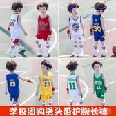 錶演服兒童籃球服套裝男童女童運動球衣寶寶夏季小學生幼稚園訓練服男孩 大宅女韓國館