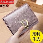 2010新款女士短款真皮錢包D扣折疊薄三折手拿牛皮錢夾小零錢包 SUPER SALE 快速出貨