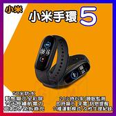 小米手環5【贈保貼2張+彩色腕帶】小米手錶 米5 小米運動手環5