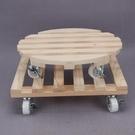 花盆底架子托架帶輪子萬向輪剎車實木質地面可行動花架圓形長方形 NMS 樂活生活館