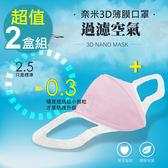 衛風PM0.3奈米3D薄膜口罩(M-L)-30入盒裝(兩盒組)紫+綠