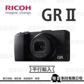 Ricoh GR II《標準版》街拍 口袋機 APS-C感光元件 Wi-Fi NFC 3期零利率 / 免運費 WW【平行輸入】
