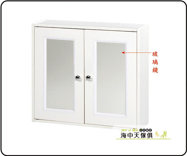 {{ 海中天休閒傢俱廣場 }} B-34 環保塑鋼 浴室吊櫃系列  937-12 玻璃鏡浴室吊櫃