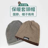 《圍脖、帽子兩用》保暖套頭帽/頭巾帽/毛帽/包頭帽/秋冬保暖