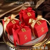 糖盒結婚婚禮中式喜糖盒中國風創意禮盒裝紙盒空盒子 中秋節全館免運