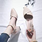涼鞋女氣質百搭韓版chic復古包頭尖頭一字扣高跟鞋粗跟 全館免運