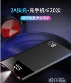 超薄80000M充電寶便攜行動電源20000毫安女蘋果vivo華為oppo小米手機通用 依凡卡時尚