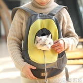 貓包外出便攜胸前貓背包狗狗背帶包雙肩泰迪小型背貓袋寵物狗袋子 【快速出貨】