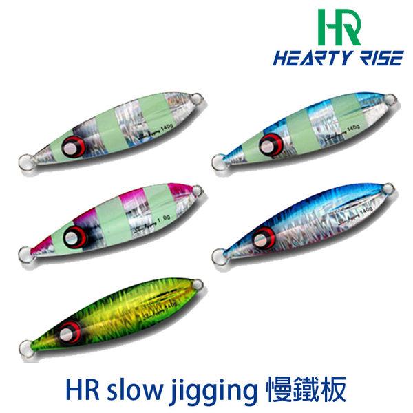 漁拓釣具 HR SLOW JIGGING 綠金/藍/粉紅/白夜光/粉紅夜光/藍夜光 #140g (慢鐵板)