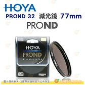 日本 HOYA PROND 32 ND32 77mm 減光鏡 減五格 5格 ND減光 濾鏡 公司貨