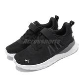 Puma 慢跑鞋 Anzarun AC PS 黑 白 童鞋 中童鞋 運動鞋 【ACS】 37203901