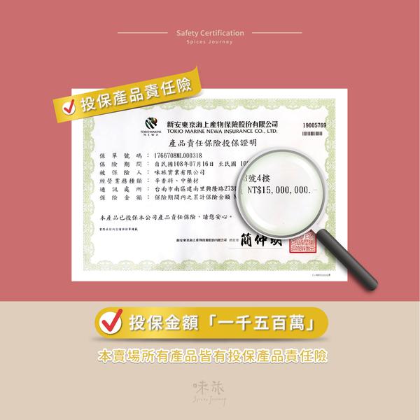 【味旅嚴選】 燈籠椒 辣椒乾 Dried Chilli 辣椒系列 100g