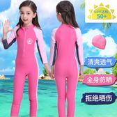 兒童泳衣女童長袖連體防曬訓練泳衣中大童學生女孩度假游泳裝備 依夏嚴選