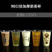 90口徑奶茶杯500ml果汁杯一次性杯子冷飲1000只裝飲料杯700塑料杯【無趣工社】