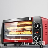220v雙層電烤箱家用烘焙機小烤箱迷你全自動小型12升L多功能 JY6902【Pink中大尺碼】