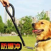 牽繩 防爆沖短牽引繩帶中型犬大型犬金毛阿拉斯加一步牽遛狗繩子狗鏈子 情人節特惠