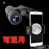 雙筒望遠鏡高倍高清夜視非紅外成人戶外特種兵手機拍照演唱『韓女王』
