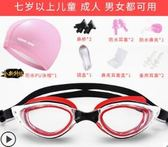 泳鏡游泳帽套裝游游泳眼鏡男女成人防水兒童高清防霧