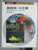 【書寶二手書T3/地理_PPL】東南亞大洋洲_放眼新世界2_附殼_1996年