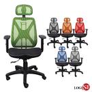 邏爵LOGIS~ 安法頭枕式升降椅背網椅辦公椅/電腦椅/事務椅【751】
