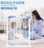 兒童新款樓梯口安全門免打孔防護欄EY1842『夢幻家居』