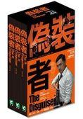 偽裝者 影視劇本小說盒裝套書        (上、中、下三冊不分售)