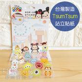 菲林因斯特《 Tsum 站立貼紙 》 台灣製造 Disney 迪士尼 滋姆 裝飾貼紙 HLY-121