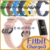Fitbit Charge3 Charge4 硅膠多孔透氣錶帶 運動手環 替換錶帶 調節式開口 智慧型手錶錶帶