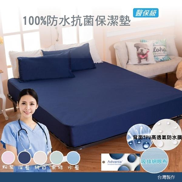 [加大]100%防水吸濕排汗網眼床包式保潔墊(不含枕套) MIT台灣製造《深藍》