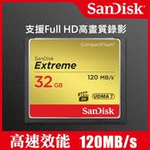 【聖佳】SanDisk CF 32GB 120MB/s 記憶卡  公司貨 ~首購推薦~ 屮Z1