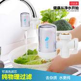 欣廷源廚房自來水過濾器水龍頭淨水器家用通用非直飲機淨化濾水器