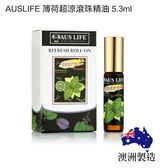 澳洲 AUSLIFE 薄荷超涼滾珠精油 5.3ml【小紅帽美妝】