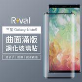 [輸碼Yahoo88抵88元]Rival 三星 Galaxy Note9 旭硝子 9H 玻璃 防爆 曲面 滿版玻璃貼 保護貼