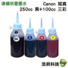 【組合/含稅/連續供墨/填充】CANON 250cc 黑色寫真+100cc寫真三彩各一  適用 G1010/G2010
