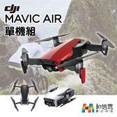 【和信嘉】大疆 DJI MAVIC AIR 單機組 4K 摺疊 台灣公司貨 原廠保固