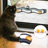 寵物吸盤軌道球玩具 吸附玻璃吸盤窗臺貓咪玩具【櫻田川島】