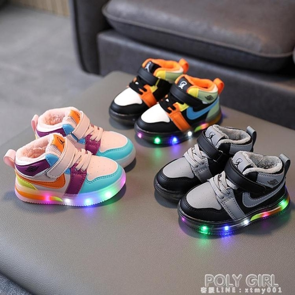童鞋亮燈1-5歲寶寶男童鞋秋冬款女童加絨兒童運動鞋棉鞋小童板鞋 poly girl