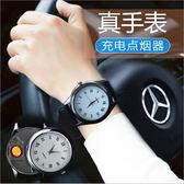 多功能手錶usb環保充電打火機 個性創意禮品手錶點煙器 韓語空間