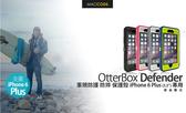 OtterBox Defender 軍規防護 防摔 保護殼 iPhone 6S Plus / 6 Plus(5.5吋)專用