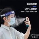 防油面罩全臉防護面具防飛沫防油濺護臉面屏頭罩多功能防護罩20個 防疫必備