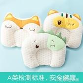 定型枕嬰兒定型枕兒防偏頭枕頭夏透氣糾正頭型矯正偏頭0-1歲新生兒寶 麥吉良品