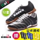 Diadora 19SS 兒童足球平底鞋 Baggio簽名紀念 173494-C0641JR 贈護脛+足球襪 【樂買網】