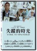 失蹤的時光 DVD (OS小舖)